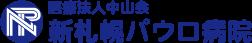 新札幌パウロ病院ロゴ