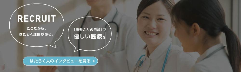 看護部のご紹介
